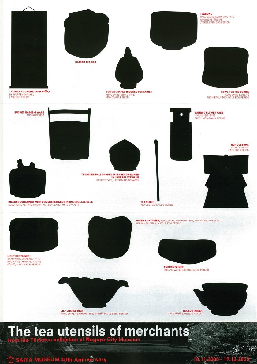 商家の茶道具
