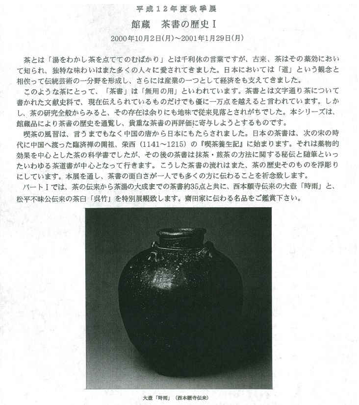 館蔵 茶書の歴史Ⅰ