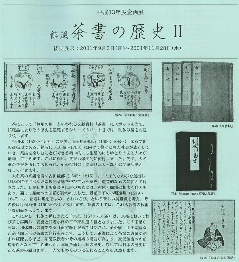 館蔵 茶書の歴史Ⅱ