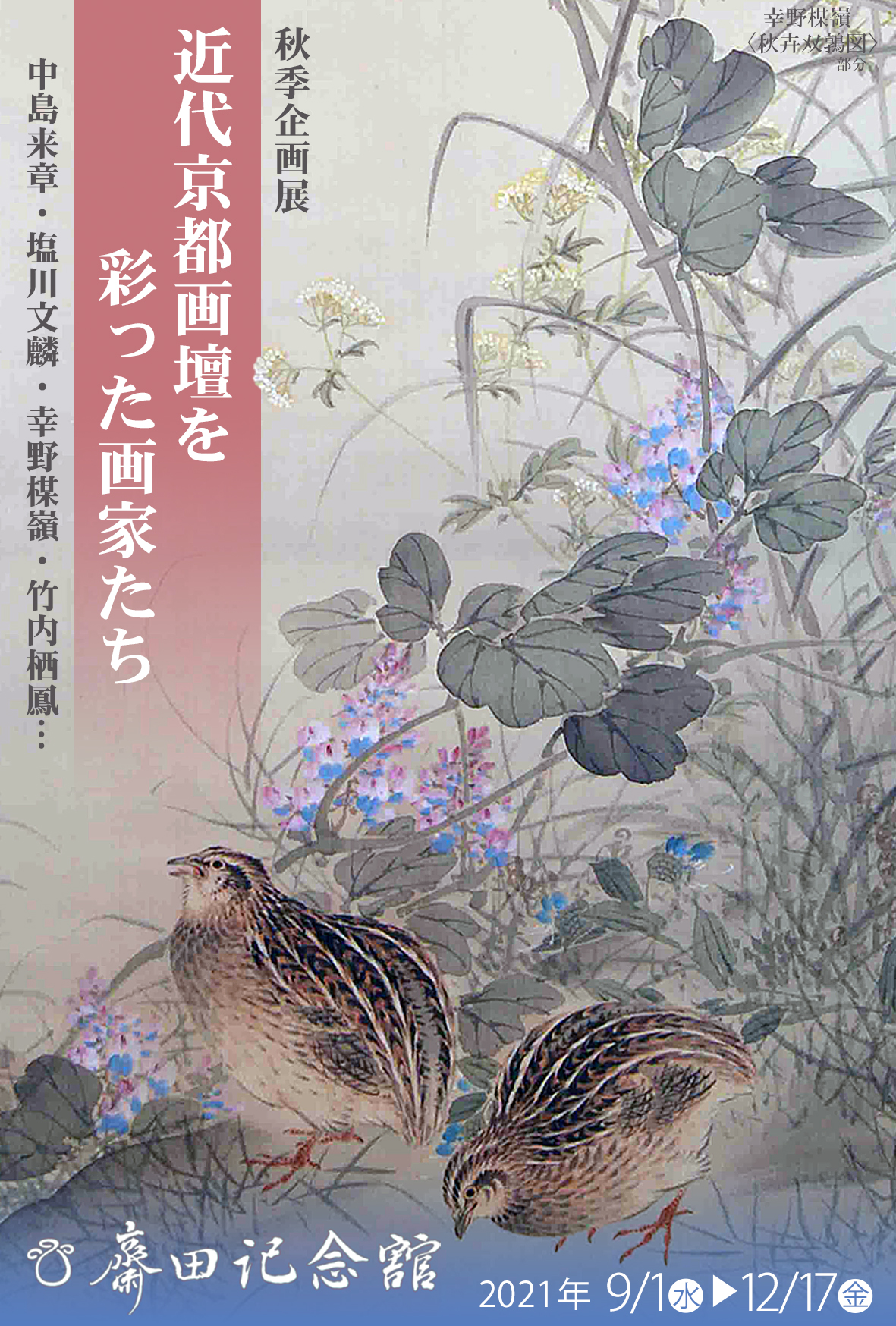 近代京都画壇を彩った画家たち